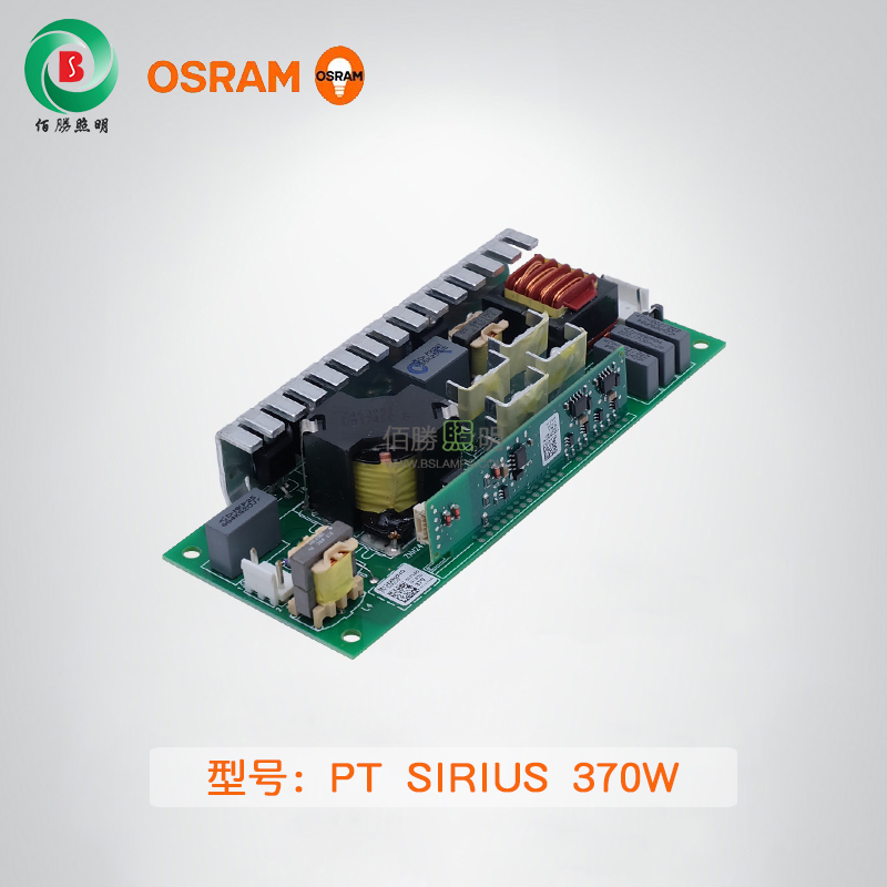 OSRAM PT SIRIUS 370W 镇流器