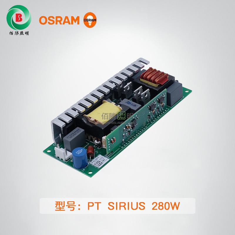 OSRAM PT SIRIUS 280W 镇流器