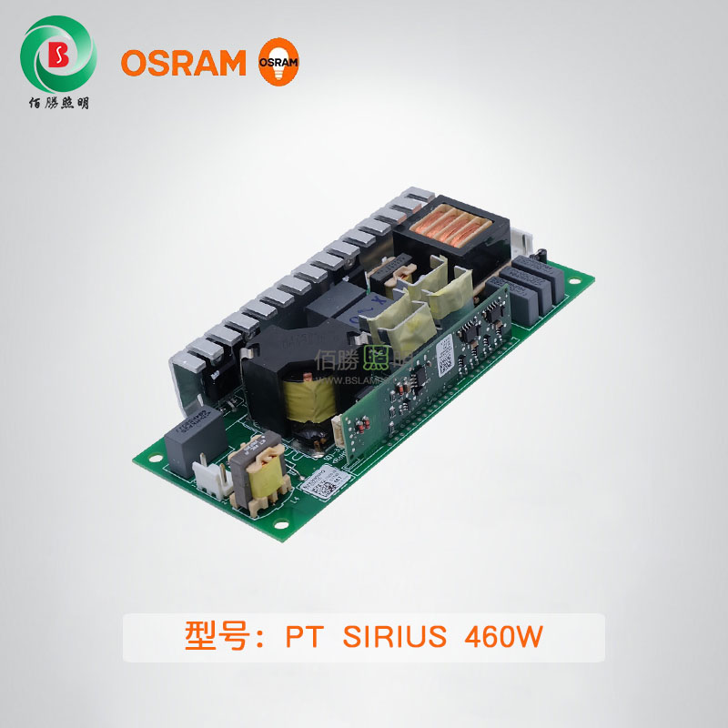 OSRAM PT SIRIUS 460W 镇流器