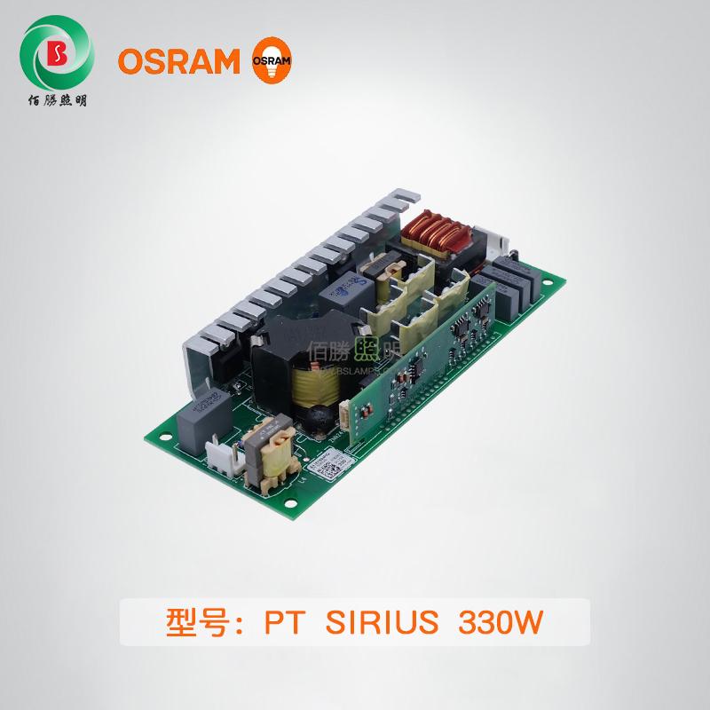 OSRAM PT SIRIUS 330W 镇流器