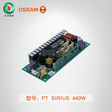 OSRAM PT SIRIUS 440W 镇流器