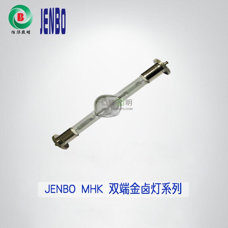 JENBO MHK 双端金卤灯系列