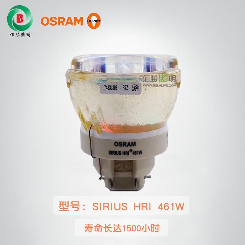 OSRAM SIRIUS HRI 461W 光束灯